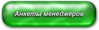 Анкеты менеджеров Беларуси